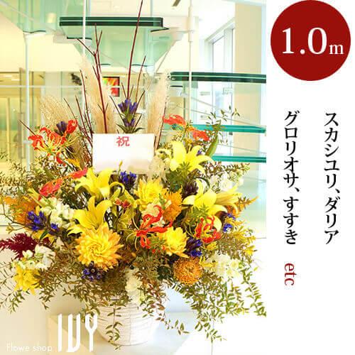 渋谷AR002 大きめアレンジメント | スカシユリ、ダリア、グロリオサ、すすき他