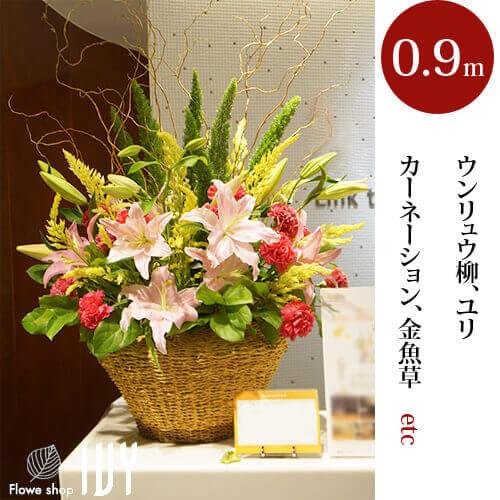 渋谷AR011 アレンジメント | ウンリュウ柳、ユリ、カーネ―ション他