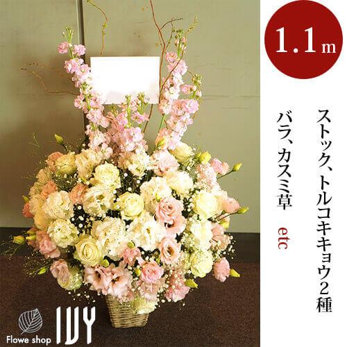 渋谷AR014 大きめアレンジメント | ストック、トルコキキョウ2種、バラ、カスミ草他