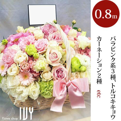 渋谷AR017 アレンジメント | バラピンク系3種、カーネーション2種、トルコキキョウ2種他
