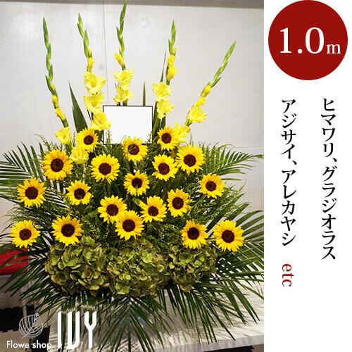 渋谷AR020 大きめアレンジメント | ヒマワリ、グラジオラス、アジサイ、アレカヤシ他