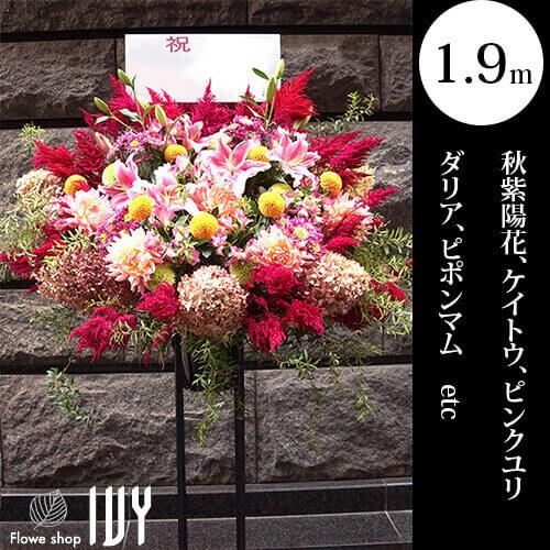 渋谷SST066 スタンド花1段 | 秋紫陽花、ケイトウ、ピンクユリ、ダリア他