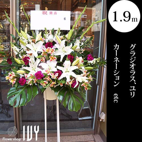 渋谷ST069 スタンド花1段 | グラジオラス、ユリ、カーネーション他