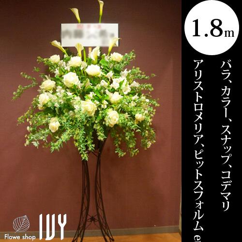 渋谷OS041 オシャレスタンド花 | バラ、カラー、スナップ、アリストロメリア、コデマリ他