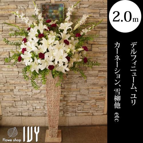 池袋OS044 オシャレスタンド花 | デルフィニューム、ユリ、カーネーション、雪柳他