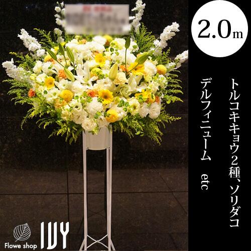 渋谷ST008 スタンド花1段 | トルコキキョウ2種、デルフィニューム、ソリダコ他