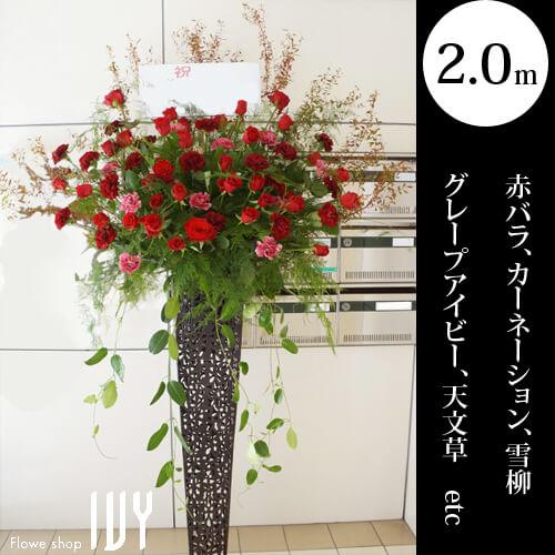 渋谷OS019 籐スタンド花 | 赤バラ、雪柳、グレープアイビー、天文草他