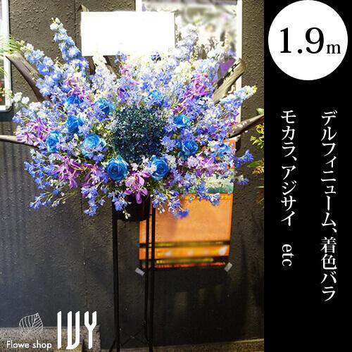 【配達無料回収無料】スタンド花1段   デルフィニューム、着色バラ、アジサイ他   新宿花屋IVY