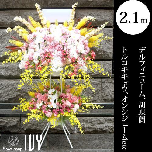 渋谷ST042 スタンド花2段 | デルフィニューム、胡蝶蘭、トルコキキョウ他