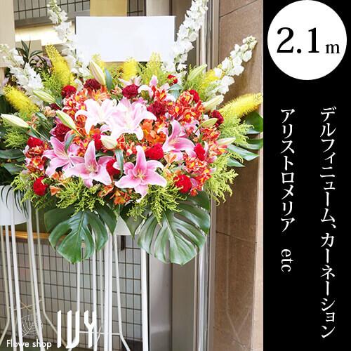 渋谷ST044 スタンド花1段 | デルフィニューム、カーネーション、アリストロメリア他