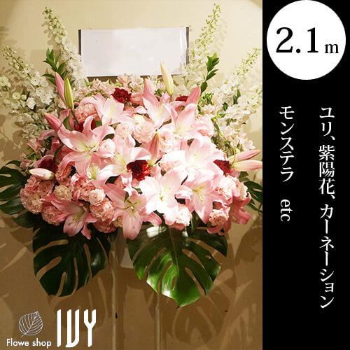 渋谷ST050 スタンド花1段 | ユリ、紫陽花、カーネーション、モンステラ他