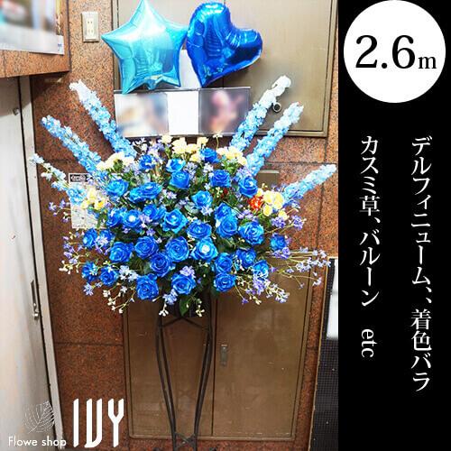 【配達無料回収無料】バルーンスタンド花1段   デルフィニューム、着色バラ他   新宿花屋IVY