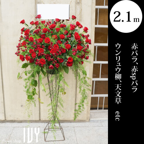 【配達無料回収無料】スタンド花1段 | ウンリュウ柳、赤バラ、天文草他 | 新宿花屋IVY