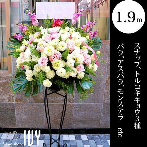 渋谷OS016 スタンド花1段 | スナップ、トルコキキョウ3種、バラ、アスパラ、モンステラ他