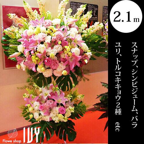 渋谷ST062 スタンド花2段 | スナップ、シンビジューム、バラ、ユリ、トルコキキョウ2種他