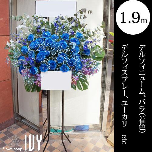 渋谷ST063 スタンド花1段 | デルフィニューム、バラ(着色)、デルフィスプレー他