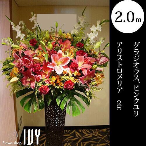渋谷OS017 籐スタンド花 | グラジオラス、ピンクユリ、アリストロメリア他